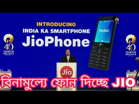 Jio 4G VoLTE Phone Launched in ₹0 | Reliance JIO Feature Phone Details |...