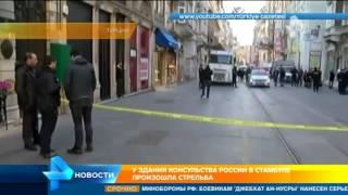Мужчина устроил стрельбу напротив здания консульства России в Стамбуле
