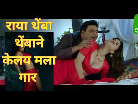 Raya themba thembane || Hot sunny Leone marathi item song