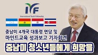 IYF 국제청소년엽합, 중남미 4개국 대통령 면담 및 …