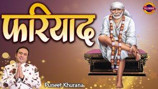 साढी फरियाद तेरे ताहि !! Beautiful Aardas By Puneet Khurana !! Sai Bhajan ! Palanhar Music