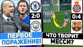 ⚽ Интрига в АПЛ жива! Дубль Месси со штрафных! | Челси 2:0 Манчестер Сити | Эспаньол 0:4 Барселона