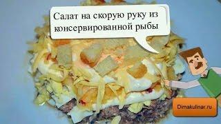 Простой салат на скорую руку из консервированной рыбы