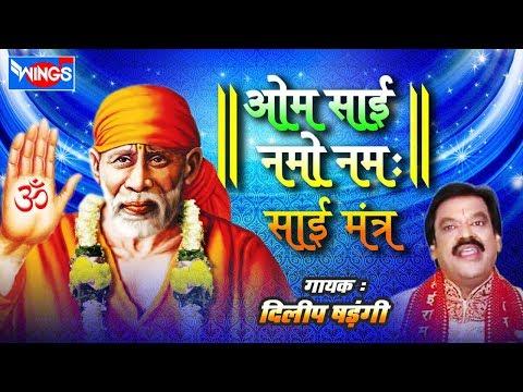 Om Sai Namo Namah Shree Sai Namo Namah   Sai Baba Songs   Dilip Shadangi