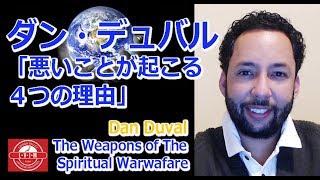"""「悪いことが起こる4つの理由」ダン・デュバル - Dan Duval on """"Avoidable suffering and Unavoidable suffering"""""""
