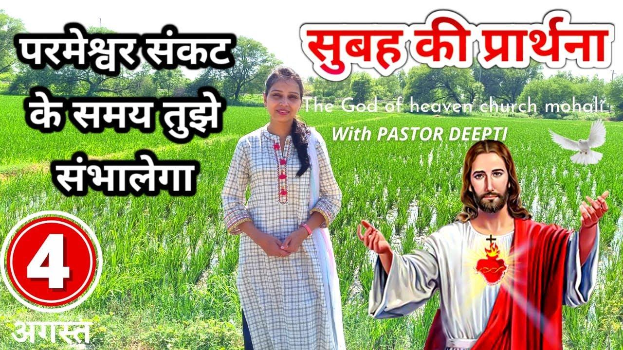 परमेश्वर संकट के समय संभालेगा   सुबह की प्रार्थना   Morning Prayer   प्रार्थना   By Pastor Deepti