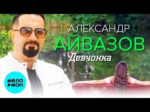 Александр Айвазов  - Девчонка (Single 2019)