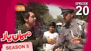 Mehman-e-Yar - Season 5 - Episode 20 / مهمان یار - فصل پنجم - قسمت بیستم