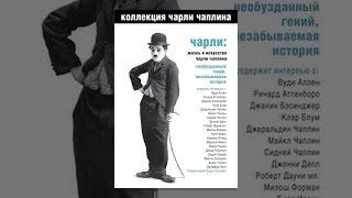 Чарли: Жизнь и искусство Чарли Чаплина (с субтитрами)