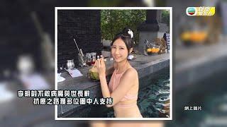 娛樂新聞台|李明蔚不敵癌魔病逝 終年31歲