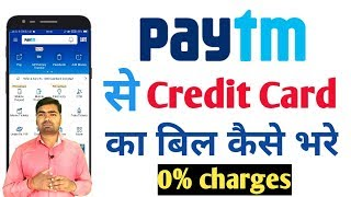 How to pay credit card bill through paytm | how to pay credit card bill through paytm wallet