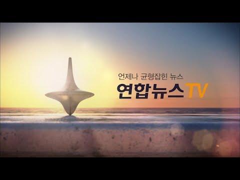 연합뉴스TV 생방송 (LIVE & NEWS)
