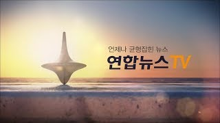Watch and download 연합뉴스TV's livestream live on Youtube.com