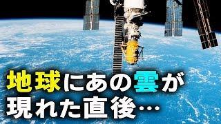 ロシア宇宙飛行士が地震の前兆?を目撃した直後、地球で…
