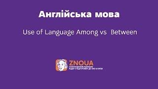 Відеоурок ЗНО з англійської. Use of Language Among vs  Between