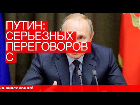🔴 Путин: серьезных переговоров сСШАпоСНВ-3начать неудалось
