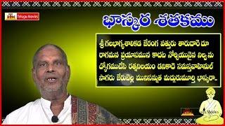 Telugu Rhymes For Children || Moral Poems - Sumathi-Krishna-Vemana-Dasarathi-Bhaskara Satakam