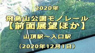 2020年 飛鳥山公園モノレール 【前面展望ほか】 山頂駅~入口駅