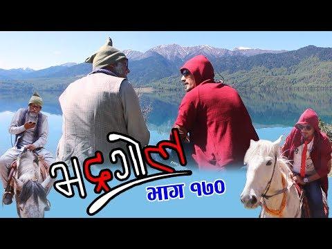 Bhadragol, 4th may 2018, Full Episode 170