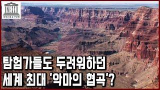 세계문화유산 탐험 17편_탐험가들도 두려워하던 세계 최…