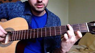 Разбор на гитаре - песня