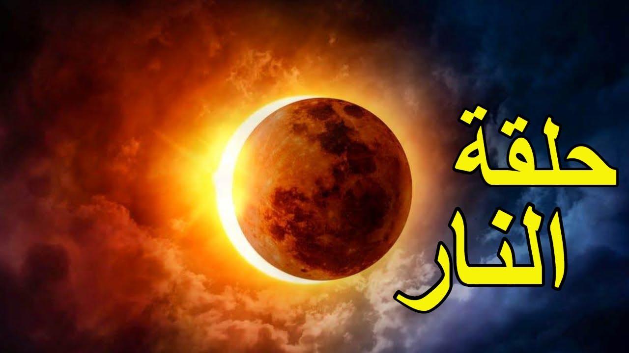 """السودان و دول عربية تشهد ظاهرة """"حلقة النار"""" الفلكية النادرة للشمس"""