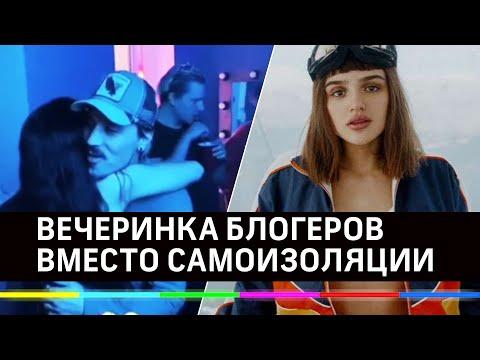 TikTok блогер Дина Саева нарушила изоляцию тусовкой в честь 10 млн подписчиков