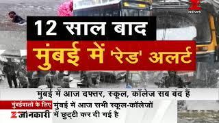 Mumbai Rains: High alert for next 24 hours | मुंबई में भारी बारिश का हाई अलर्ट