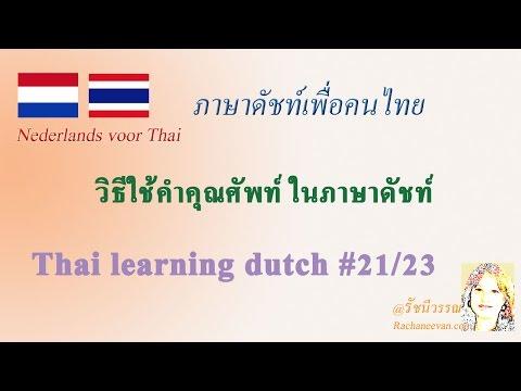 วิธีใช้คำคุณศัพท์ ในภาษาดัชท์ - Thai learning dutch #21/23