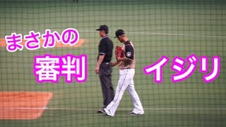 【DQN】中田翔、審判をイジる。【中田翔伝説】 thumbnail