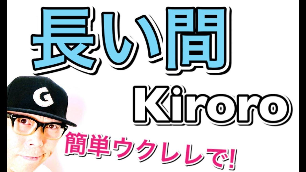 長い間 / Kiroro - キロロ【ウクレレ 超かんたん版 コード&レッスン付】#家で一緒にやってみよう #StayHome