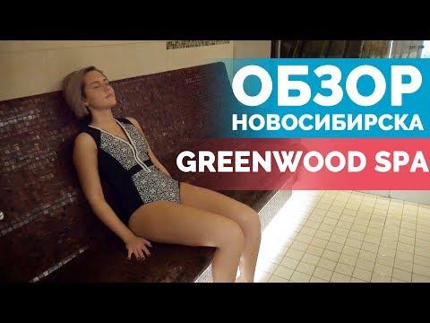 Гринвуд СПА - Обзор на СПА центры Новосибирска   Open NSK
