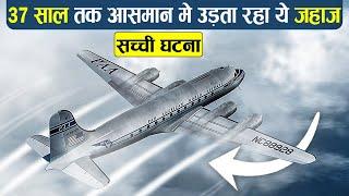कमज़ोर दिल वाले भूल कर भी ना देखें | A Plane Disappeared And Landed 37 Years Later  | Aeroplane