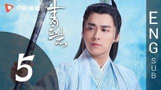 The Legend of Chusen (青云志) - Episode 5 (English Sub)