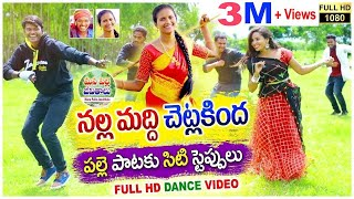 NALLA MADDI CHETLA KINDA TELUGU NEW FOLK VIDEO SONG 2019 NAKKASRIKANTH MANAPALLEJEEVITHALU