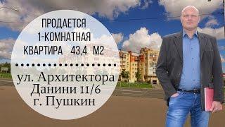 Купить 1 квартиру | Купить квартиру в Пушкине | Архитектора Данини 11(Мой сайт ▻ http://kalish-realty.ru Ссылка на это видео https://youtu.be/GYNr0lzBhDs ☆Красивая 1-комн. квартира в новом престижном..., 2016-09-05T18:13:36.000Z)