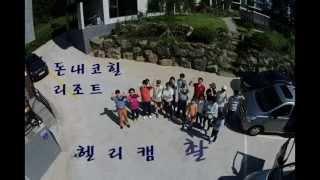 제주도 돈내코힐리조트 우리가족 헬리캠촬영영상