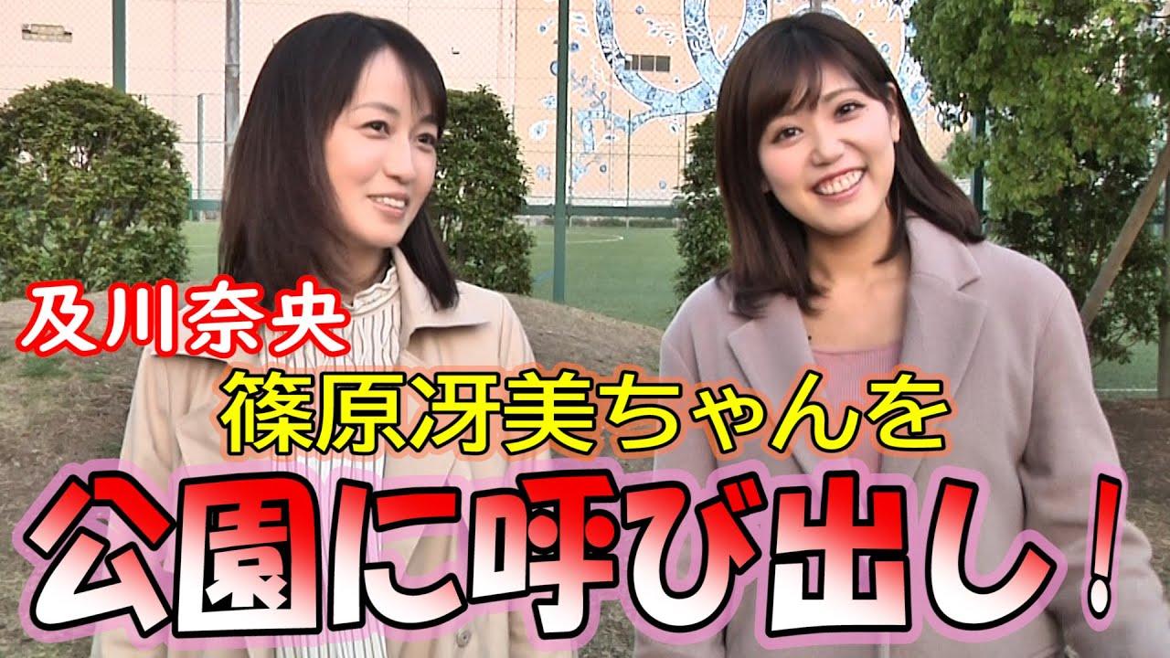 #17及川奈央「篠原冴美ちゃんを呼び出し!」