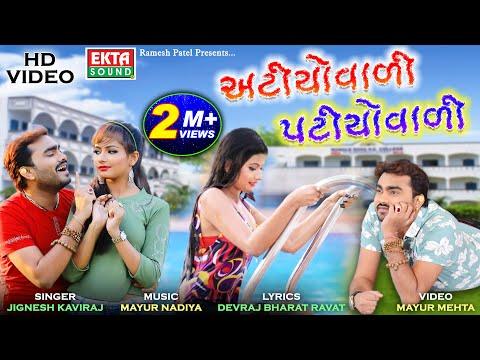 Jignesh Kaviraj || Atiyovadi Patiyovadi || HD Video || New Romantic Song || Ekta Sound