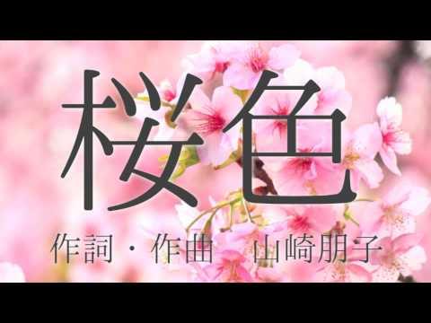 混声3部合唱『桜色』 - YouTube
