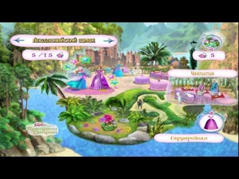 Барби Принцесса Острова ч.2