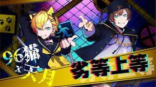 ニコニコ動画から転載 / From Nico Nico Douga http://www.nicovideo.jp/watch/sm36028268 Covered Vocal : Amatsuki&96猫 ...