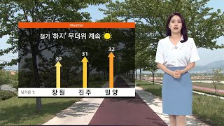 6월 21일 날씨 자외선 지수 매우 높고 무더운 날씨 …