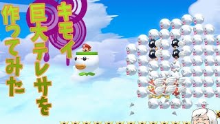 【スーパーマリオメーカー】キモイ巨大テレサを作った べるくら実況12 thumbnail