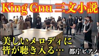 [都庁ピアノ] King Gnuの「三文小説」を弾いたら、美しいメロディに皆が聴き入る… [35歳の少女 主題歌]