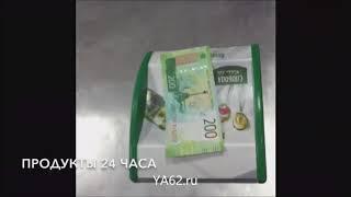 Молодой человек пытается расплатиться 200-рублевыми купюрами в Рязани