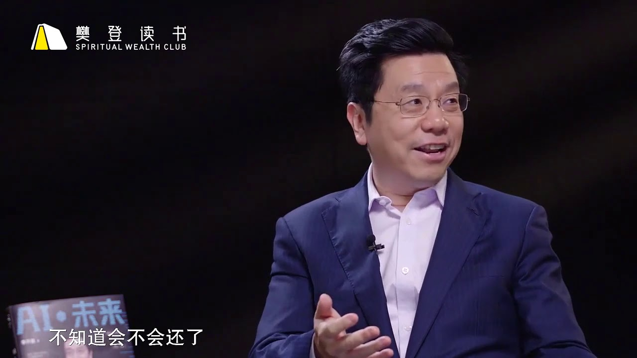 【樊登讀書】跟不上世界就會被淘汰!聽李開復聊AI未來 - YouTube