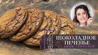 """Шоколадное ПЕЧЕНЬЕ с трещинками. ПОШАГОВЫЙ рецепт. Печенье """"БРАУНИ» с Лизой Глинской!"""