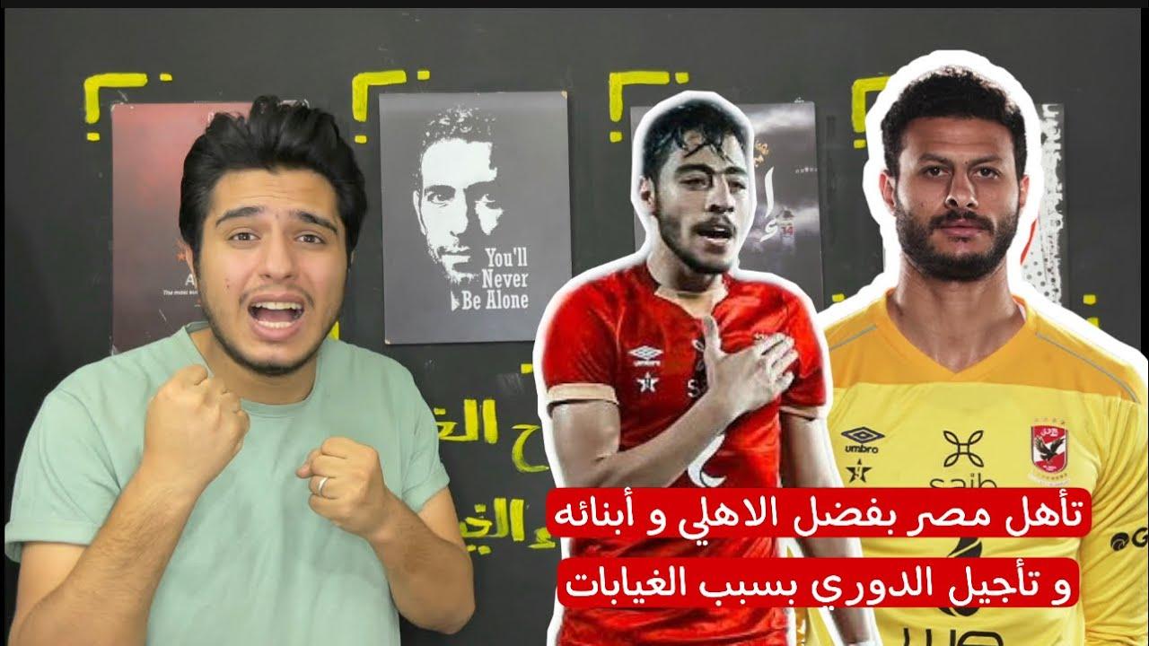 تأهل منتخب مصر الأوليمبي يتسبب في تأجيل الدوري المصري بسبب غيابات الاهلي