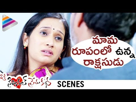 Priyanka Pallavi Spoiled by her Uncle | Oka Criminal Prema Katha Movie Scenes | Telugu Filmnagar